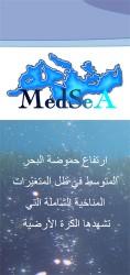 MedSeA leaflet back-Arabic